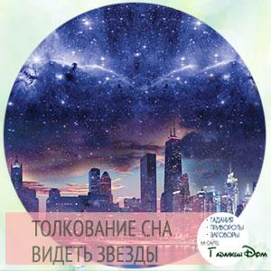 Изображение - Толкование сна звёздное небо proxy?url=http%3A%2F%2Fgadalkindom.ru%2Fwp-content%2Fuploads%2F2018%2F04%2Fzv-nebo-3