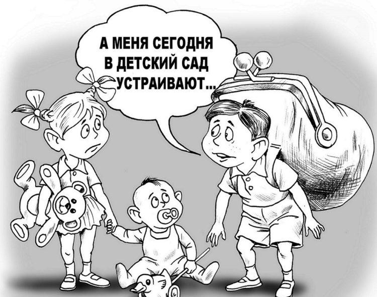Изображение - Как писать заявление в детский сад proxy?url=http%3A%2F%2Fimeyupravo.com%2Fwp-content%2Fuploads%2F2018%2F08%2Fustraivayutvsad-750x591