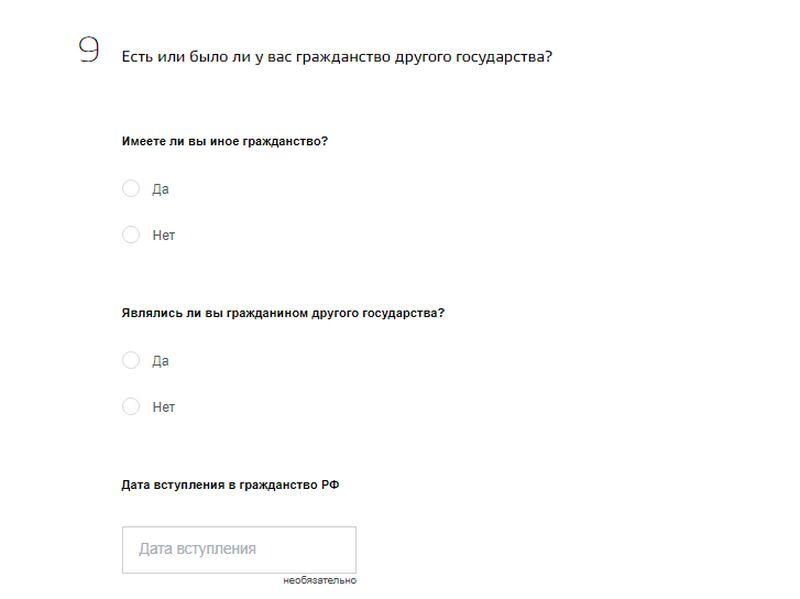 Изображение - Как оформить прописку через госуслуги proxy?url=http%3A%2F%2Finfogosuslugi.ru%2Fwp-content%2Fuploads%2F2018%2F08%2Fblobid1533961752055