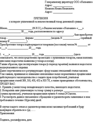 Изображение - Как составить претензию на возврат денег за приобретенный товар ненадлежащего качества proxy?url=http%3A%2F%2Fjuristpomog.com%2Fwp-content%2Fuploads%2F2016%2F01%2Fpretenziya-po-kachestvu-tovara