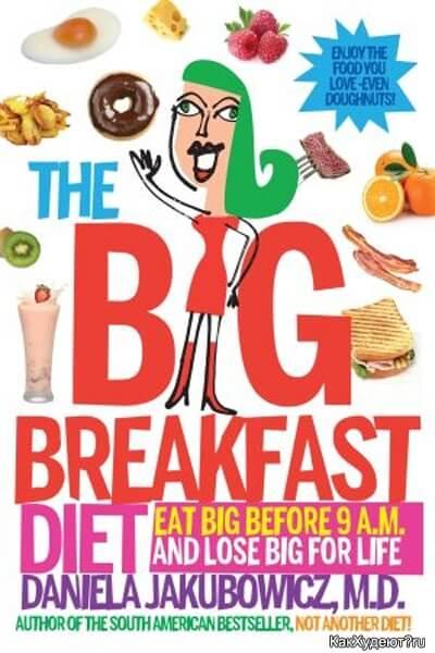 Изображение - Диета только завтрак proxy?url=http%3A%2F%2Fkakhudeut.ru%2Fimg%2F2012%2F04%2Fbook