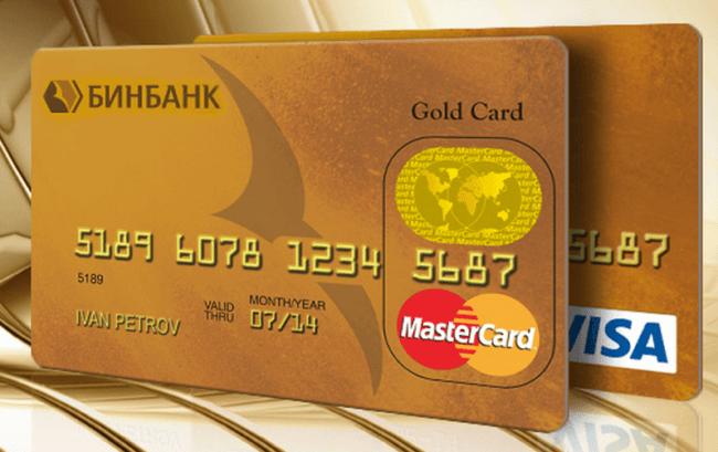 Изображение - Самые выгодные кредитные карты proxy?url=http%3A%2F%2Fkredit-blog.ru%2Fwp-content%2Fuploads%2F2017%2F08%2FBinbank-650x409