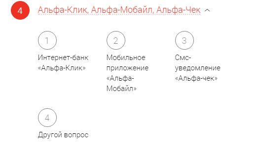Изображение - Как можно получить консультацию у менеджеров альфа-банка proxy?url=http%3A%2F%2Fkreditorpro.ru%2Fwp-content%2Fuploads%2F2015%2F11%2F%25D0%25A1%25D0%25BD%25D0%25B8%25D0%25BC%25D0%25BE%25D0%25BA-6