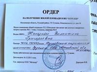 Изображение - Приватизация квартиры по ордеру proxy?url=http%3A%2F%2Flaw03.ru%2FContent%2FNewsImages%2FContentImages%2Fb3cd9647-a7fe-46ee-adcc-19193cc1e4de
