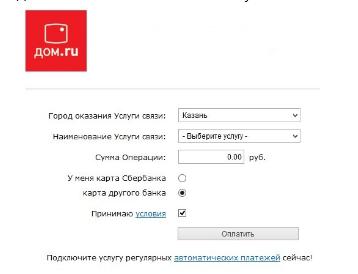 Изображение - Дом ру бессонница пароль proxy?url=http%3A%2F%2Flk-domru.ru%2Fwp-content%2Fuploads%2F2018%2F02%2Fdom-ru-tv-3