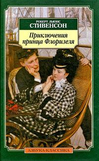 Роберт Льюис Стивенсон книги