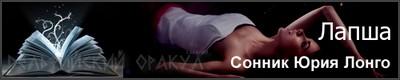 Изображение - К чему снится лапша proxy?url=http%3A%2F%2Fmagya-online.ru%2Fimages%2Fsonnik%2Fimg%2Flapsha_2_longo