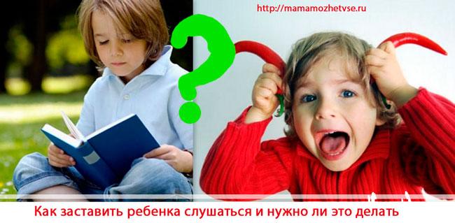Изображение - Ребенок становится послушным proxy?url=http%3A%2F%2Fmamamozhetvse.ru%2Fwp-content%2Fuploads%2F2018%2F01%2F%25D0%25BD%25D0%25B5%25D0%25BF%25D0%25BE%25D1%2581%25D0%25BB%25D1%2583%25D1%2588%25D0%25B0%25D0%25BD%25D0%25B8%25D0%25B5