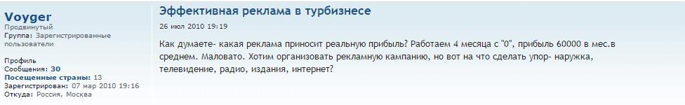 Изображение - Как открыть туристическое агентство proxy?url=http%3A%2F%2Fmoneymakerfactory.ru%2FPics%2Fverstka%2Fimg-721-1450210022