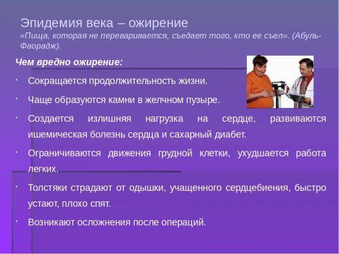 Изображение - Ожирение брюшной полости proxy?url=http%3A%2F%2Fogormone.ru%2Fwp-content%2Fuploads%2F2018%2F08%2FCHem-opasno-ozhirenie-s-kontsentratsiej-zhirovyh-otlozhenij-e1533735668700