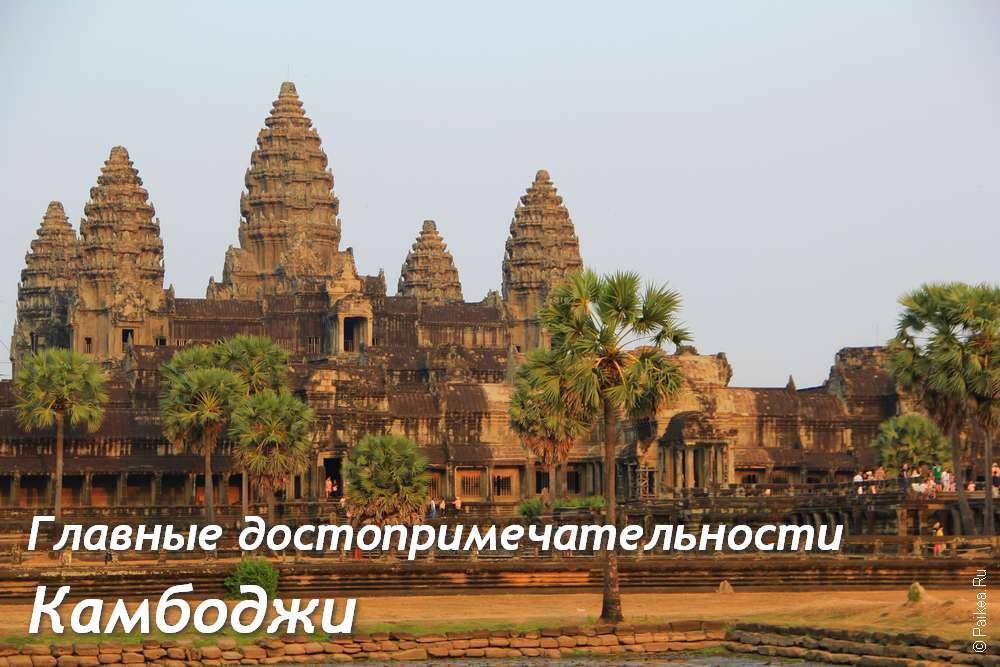 Изображение - В камбодже достопримечательности proxy?url=http%3A%2F%2Fpaikea.ru%2Fwp-content%2Fuploads%2F2017%2F01%2Fdostoprimechatelnosti-kambodzhi