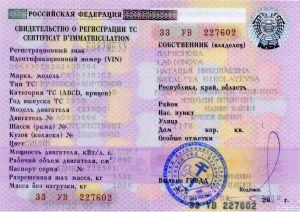Изображение - Как можно быстро восстановить свидетельство о регистрации ип proxy?url=http%3A%2F%2Fpravo-auto.com%2Fwp-content%2Fuploads%2F2015%2F05%2Fsvidetelstvo_o_registracii_russia1-300x212