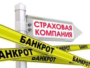 Изображение - Что делать в случае банкротства страховой компании proxy?url=http%3A%2F%2Fpravo-auto.com%2Fwp-content%2Fuploads%2F2017%2F11%2Fotozvali_licenziju_u_strahovoj