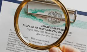 Изображение - Признать свидетельство о праве на наследство недействительным proxy?url=http%3A%2F%2Fpravo-doma.ru%2Fwp-content%2Fuploads%2F2018%2F07%2Fpoddelannye_dokumenty1-300x180