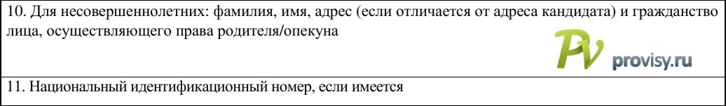 Изображение - Образец заполнения анкеты на визу в болгарию proxy?url=http%3A%2F%2Fprovisy.ru%2Fwp-content%2Fuploads%2F2016%2F04%2F03.-Bulgary