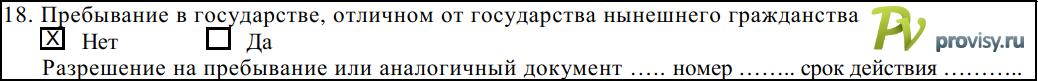 Изображение - Образец заполнения анкеты на визу в болгарию proxy?url=http%3A%2F%2Fprovisy.ru%2Fwp-content%2Fuploads%2F2016%2F04%2F07.-Bulgary