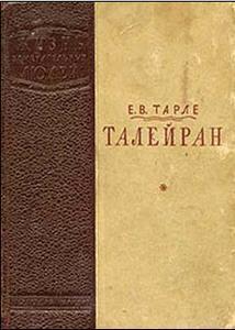 Талейран скачать книгу бесплатно