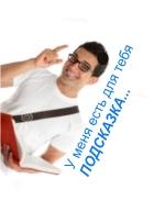 Изображение - Как стать собственником квартиры proxy?url=http%3A%2F%2Freferatwork.ru%2Fimg%2Fman