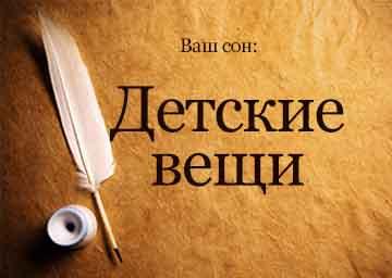 Изображение - Сонник детские вещи proxy?url=http%3A%2F%2Fsonnikonline.club%2Fwp-content%2Fuploads%2F2016%2F08%2Fk-chemu-snyatsya-detskie-veshhi