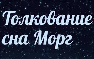 Изображение - Толкование сна морг proxy?url=http%3A%2F%2Fsonniq.ru%2Fupload%2Fiblock%2F9f9%2F9f97575322789fa2612e950e686f1279