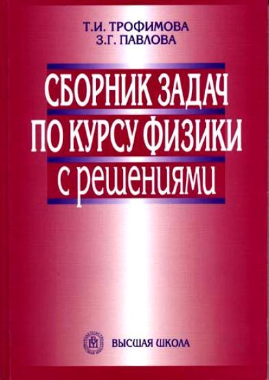 Сборник Задач по Физике Трофимова Решебник