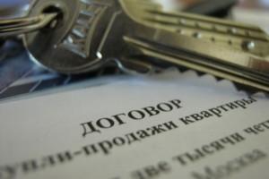Изображение - Где расписываются в договоре купли продажи недвижимости proxy?url=http%3A%2F%2Fterrafaq.ru%2Fwp-content%2Fuploads%2F2016%2F03%2Fdogovor-kupli-prodazhi-kvartiry-300x200