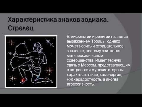 Стрелец знак зодиака мужчина характеристика женщина