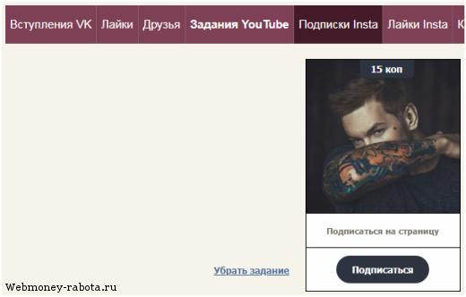 Изображение - Работа в соц сетях proxy?url=http%3A%2F%2Fwebmoney-rabota.ru%2Fwp-content%2Fuploads%2F2018%2F03%2F1-9