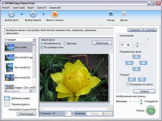 Программа для Печати Фотографий Epson