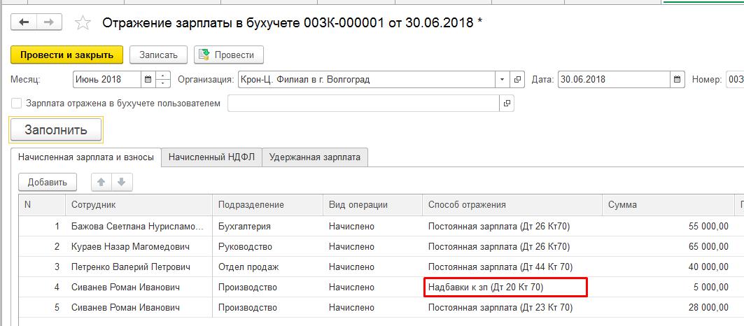 Изображение - Отражение зарплаты в бухучете proxy?url=http%3A%2F%2Fwww.servicetrend.ru%2Fabout%2Fimg%2F1s-8-3-buhuchet-zarplaty-12