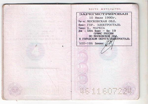 Изображение - Возможна ли регистрация брака не по месту жительства proxy?url=http%3A%2F%2Fzakonsovet.com%2Fwp-content%2Fuploads%2F2017%2F04%2Fregistracija-braka-ne-po-mestu-propiski