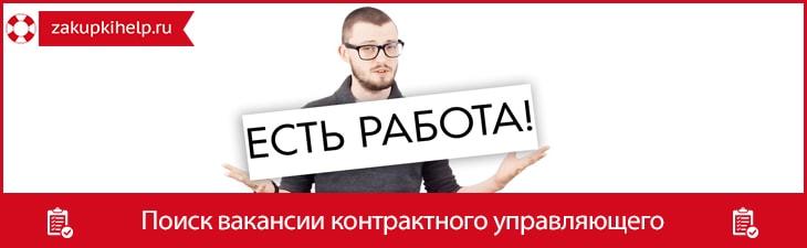 Изображение - Возложение обязанностей контрактного управляющего по 223 фз proxy?url=http%3A%2F%2Fzakupkihelp.ru%2Fwp-content%2Fuploads%2F2016%2F09%2Fpoisk-vakansii-ku