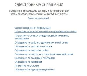 Изображение - Что делать, если посылка пропала на почте россии proxy?url=http%3A%2F%2Fzaschita-prav.com%2Fwp-content%2Fuploads%2F2018%2F07%2FScreenshot_111