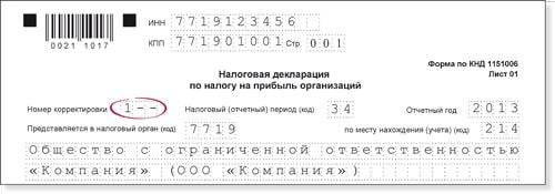 Изображение - Корректировка 3-ндфл что это и какой номер указывать proxy?url=http%3A%2F%2Fznatokdeneg.ru%2Fwp-content%2Fuploads%2F2017%2F07%2Fnomer-korrektirovki-v-3-NDFL-chto-eto2