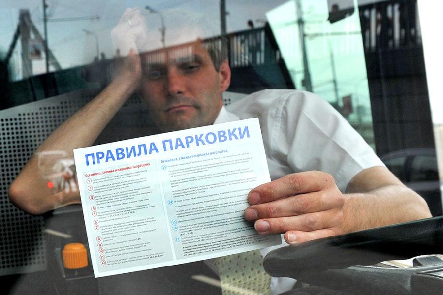 Изображение - Какой размер штрафа за неправильную парковку в москве в 2019-2020 году proxy?url=https%3A%2F%2F2019-godu.ru%2Fwp-content%2Fuploads%2F2018%2F04%2F1.6