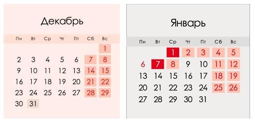 Изображение - Как мы работаем в ноябре 2019 - 2020 года proxy?url=https%3A%2F%2F2020-god.com%2Fwp-content%2Fuploads%2F2018%2F12%2Fnovogodnie-prazdniki-v-2020-godu-kak-otdyxaem-3