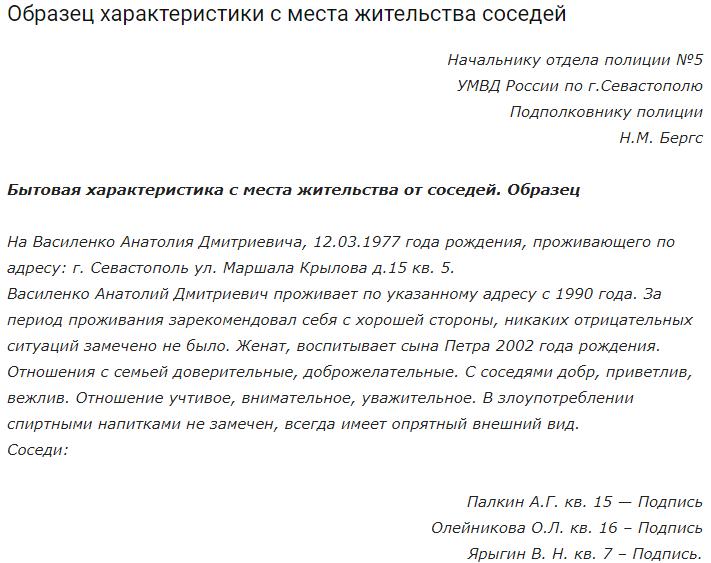 Изображение - Как написать характеристику с места жительства proxy?url=https%3A%2F%2F2ann.ru%2Fwp-content%2Fuploads%2F2017%2F07%2Fimage2-5