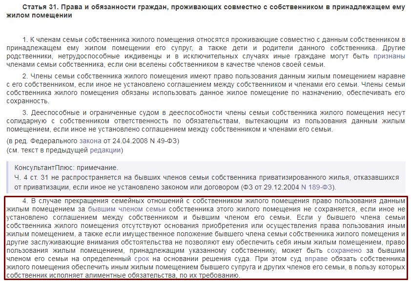Изображение - Исковое заявление на выписку из квартиры proxy?url=https%3A%2F%2F2ann.ru%2Fwp-content%2Fuploads%2F2018%2F05%2Fimage3-2