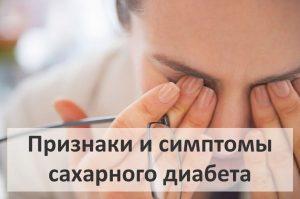 Изображение - Когда ставят диагноз сахарного диабета proxy?url=https%3A%2F%2Fadiabet.ru%2Fwp-content%2Fuploads%2F2018%2F05%2Fdiabet_simptomy_1-300x199