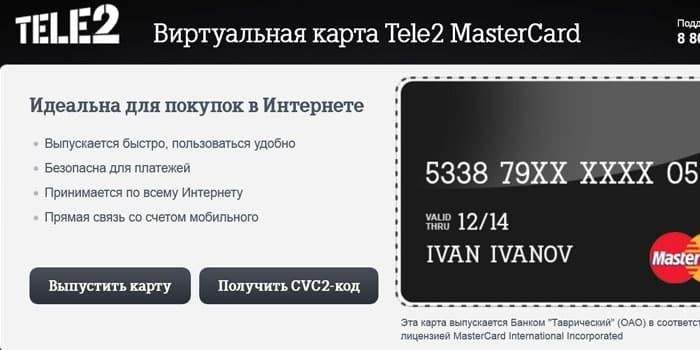 Изображение - Как снять деньги с телефона proxy?url=https%3A%2F%2Fappsgames.ru%2Fwp-content%2Fuploads%2F2017%2F04%2Fvyvod-deneg-tele2-1