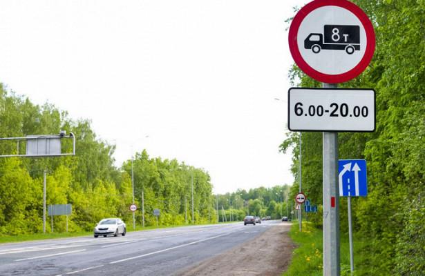 Изображение - Движение грузового транспорта запрещено proxy?url=https%3A%2F%2Favto-urist.online%2Fwp-content%2Fuploads%2F2018%2F09%2Fogranichenie-dvizheniya