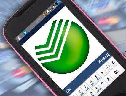 Изображение - Мобильный банк сбербанка как оплатить кредит proxy?url=https%3A%2F%2Fbankiinfo.com%2Fwp-content%2Fuploads%2F2018%2F12%2Fsberbank-onlajn-7