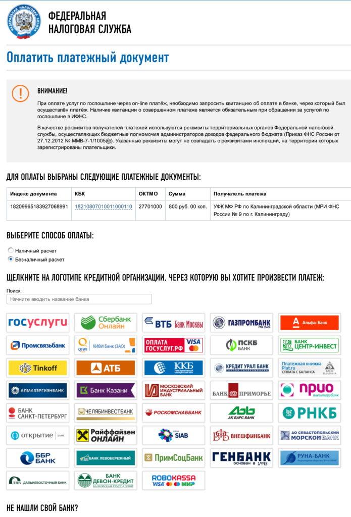 Изображение - Как и в каком размере оплачивается госпошлина за открытие ип в 2019 году proxy?url=https%3A%2F%2Fbizneszakon.ru%2Fwp-content%2Fuploads%2F2018%2F05%2Fservis-uplata-gosposhliny-4-695x1024