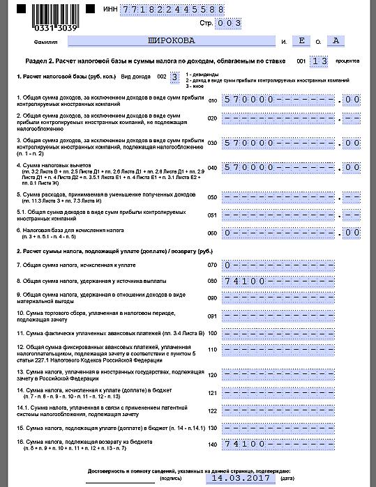 Изображение - Заполнение декларации 3 ндфл при покупке квартиры proxy?url=https%3A%2F%2Fbuhguru.com%2Fwp-content%2Fuploads%2F2017%2F03%2F3-NDFL_pokupka_kvartiry_Razdel_2