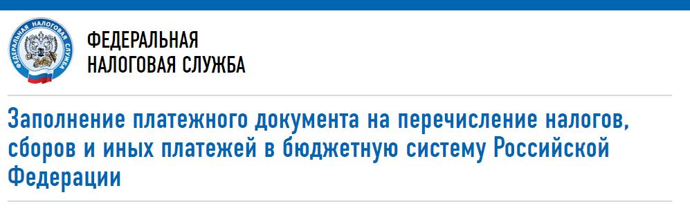 Изображение - Создаём платёжный документ на сайте фнс россии proxy?url=https%3A%2F%2Fbuhguru.com%2Fwp-content%2Fuploads%2F2017%2F05%2Fservis-FNS-1