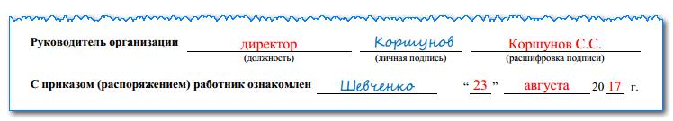 Изображение - Приказ на отпуск proxy?url=https%3A%2F%2Fbuhproffi.ru%2Fwp-content%2Fuploads%2F2017%2F08%2Fprikaz-na-otpusk-t-6-4