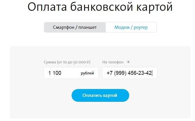 Изображение - Оплата телефона банковской картой proxy?url=https%3A%2F%2Fcartoved.ru%2Fwp-content%2Fuploads%2F2017%2F11%2F9-6