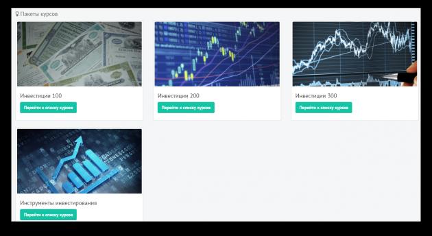 Изображение - Как стать инвестором с нуля proxy?url=https%3A%2F%2Fcdn.lifehacker.ru%2Fwp-content%2Fuploads%2F2016%2F11%2FScreenshot_6_1478801199-630x344