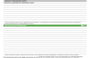 Изображение - Оформление потребительского кредита наличными в центр-инвест proxy?url=https%3A%2F%2Fcreditkin.guru%2Fwp-content%2Fuploads%2F2018%2F01%2Fanketa_credit.pdf-3-Google-Chrome-315x205