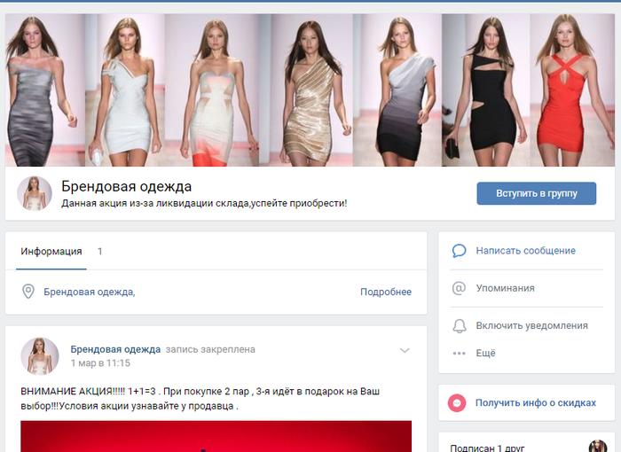 Изображение - Мошенничество в социальной сети с товарами proxy?url=https%3A%2F%2Fcs9.pikabu.ru%2Fpost_img%2F2018%2F08%2F30%2F4%2F1535607663158594180
